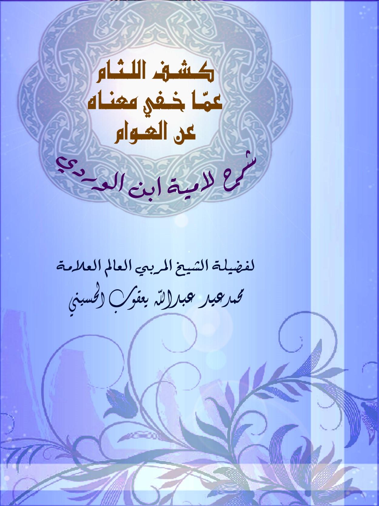 غلاف كتاب شرح اللامية