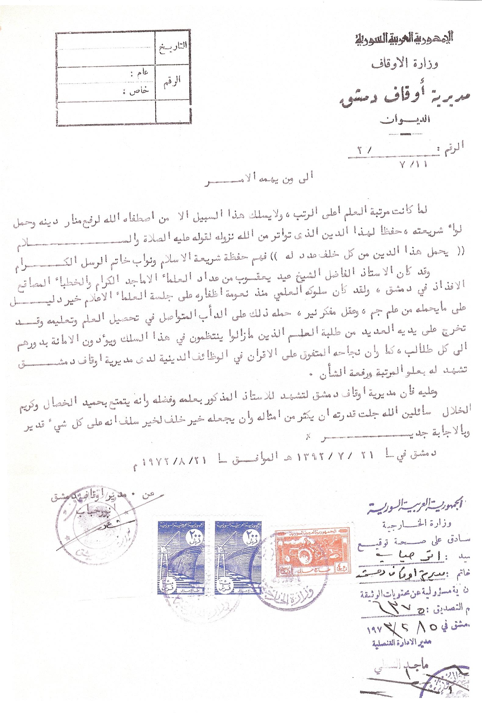 شهادة من مديرية أوقاف دمشق